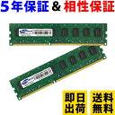 デスクトップPC用 メモリ 16GB(8GB×2枚) PC3-12800(DDR3 1600) RM-LD1600-D16GB【相性保証 製品5年保証 送料無料 即日出荷】DDR3 SDRAM DIMM Dual 内蔵メモリー 増設メモリー ddr3 pc3-12800 8GB 2枚組 3082・・・