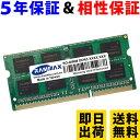 ノートPC用 メモリ 8GB PC3L-12800(DDR3L 1600) RM-SD1600-8GBL【相性保証 製品5年保証 送料無料 即日出荷】DDR3L SDRAM SO-DIMM 低電圧対応 内蔵メモリー 増設メモリー 5124・・・