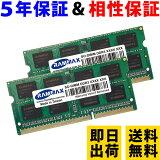 ノートPC用 メモリ 16GB(8GBx2) RM-SD1600-D16GBL PC3L-12800(DDR3L 1600)【相性保証 製品5年保証 送料無料 即日出荷】DDR3 SDRAM SO-DIMM 内蔵メモリー 増設メモリー 低電圧対応 Dual ddr3 pc3-12800 8GB 2枚組 5136