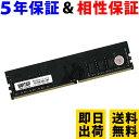 デスクトップPC用 メモリ 8GB PC4-21300(DDR4 2666) WT-LD2666-8GB【相性保証 製品5年保証 送料無料 即日出荷】DDR4 SDRAM DIMM 内蔵メモリー 増設メモリー 5609・・・