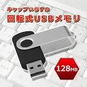 デジタル達人で買える「4337 大容量はいらない!とにかく安く!という方へ。激安 USBメモリ WT-UF20L-128MB【メール便対応】」の画像です。価格は359円になります。
