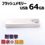 5111 WT-UFS-64GB 激安USBメモリ USB2.0【メール便対応】