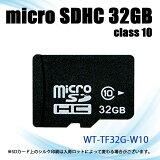 5003 Winten WT-TF32G-W10 Micro SDカード 32GB class10【メール便 選択可】