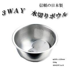 3698 3WAY 水切りボウル H-606【安心の日本製・メール便不可】