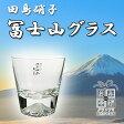 4511 田島硝子 富士山ロックグラス TG15-015-R 江戸硝子 日本製 木箱入り