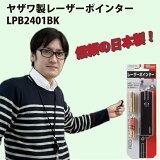 2349 ヤザワ レーザーポインター LPB2401BK【メール便選択可能】