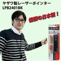 laserpointer_lpb2401bk_1