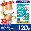 2781 売り上げ個数2800万個突破☆DHC フォースコリ...