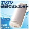 1628 TOTO 携帯ウォシュレット YEW350【宅配便送料無料】