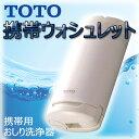 1628 TOTO 携帯ウォシュレット YEW350【クロネコ宅配便¥550〜 ※地域別】