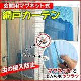 3676【マグネット式玄関カーテン】あみ〜ドア【送料無料】