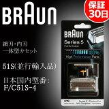 8034【並行輸入品】ブラウン シリーズ5/8000シリーズ対応 網刃・内刃一体型カセット 替刃 51S (日本国内型番:F/C51S-4)BRAUN