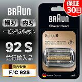 5094【並行輸入品】ブラウン シリーズ9対応 網刃・内刃一体型カセット 替刃 92S シルバー (日本国内型番:F/C92S 互換品)BRAUN(海外正規版)