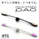 4198【送料無料】MTG フェイシャルフィットネス PAO(パオ)7 model セブンモデル FF-P01858F 白/黒 フェイス マッサージ 笑顔 表情 美容 トレーニング