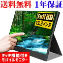 薄型モバイルモニター 高画質フルHD 13.3インチ【送料無...