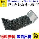 【ポイント5倍】Bluetooth キーボード タッチパッド 折りたたみ【送料無料 1年保証】WT-KBBT01-BK ワイヤレス 無線 ブルートゥース iOS Android 軽量 薄型 keyboard アンドロイド iphone アイフォン ipad アイパッド パソコン ノートパソコン Mac 4993