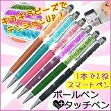 2468【メール便 選択可】スワロフスキー風ラインストーン タッチペン付きボールペン 2in1 通常タイプ 全10色