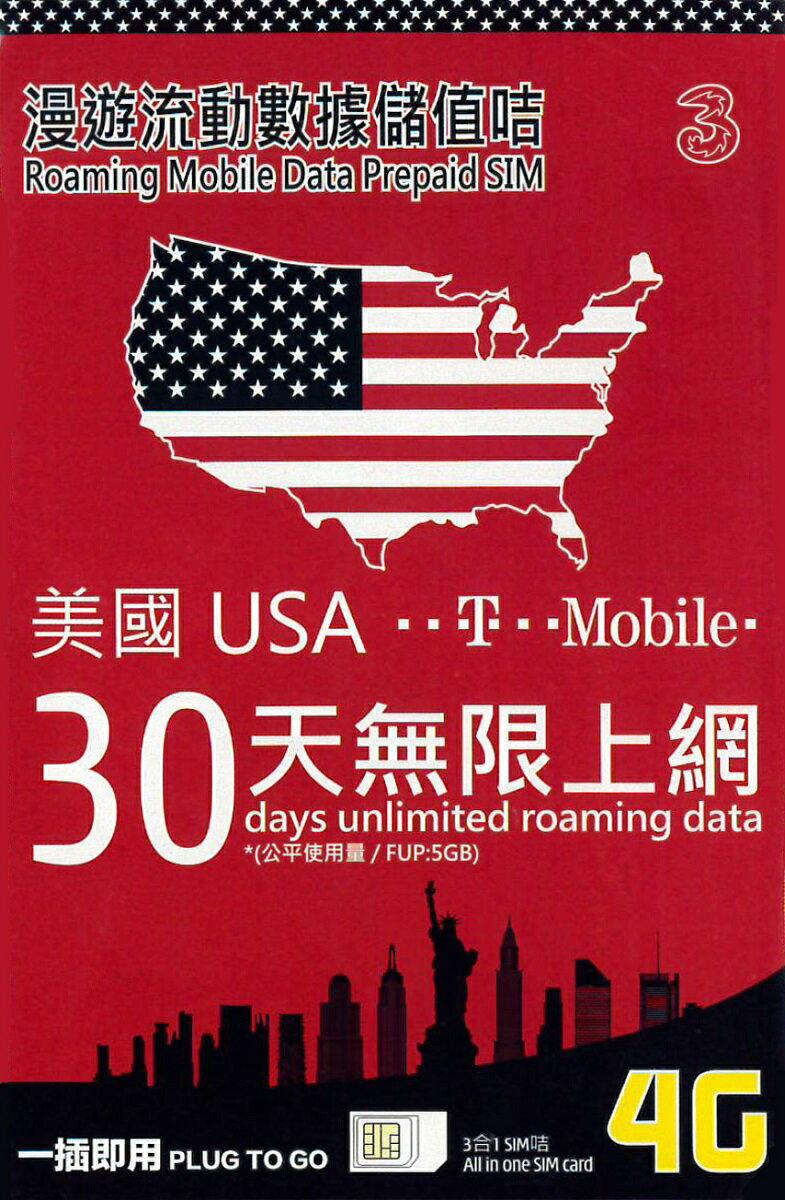 5185【メール便限定 送料無料】アメリカ USA 30日間 5GB 4G-LTE(T-mobile) データ通信 プリペイド SIMカード 並行輸入品 Three.com