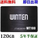 SSD 120GB【5年保証 即日出荷 送料無料 スペーサー付】WT100-SSD-120GB SATA3 6Gbps 3D NANDフラッシュ搭載 デスクトップパソコン、ノートパソコンにも使える2.5インチ エラー訂正機能 省電力 衝撃に強い 2.5inch 内蔵型SSD 5584・・・