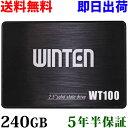 SSD 240GB【5年保証 即日出荷 送料無料 スペーサー付】WT100-SSD-240GB SA