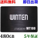 SSD 480GB【5年保証 即日出荷 送料無料 スペーサー付】WT100-SSD-480GB SATA3 6Gbps 3D NANDフラッシュ搭載 デスクトップパソコン、ノートパソコン、PS4にも使える2.5インチ エラー訂正機能 省電力 衝撃に強い 2.5inch 内蔵型SSD 500GB に近い容量!5586・・・