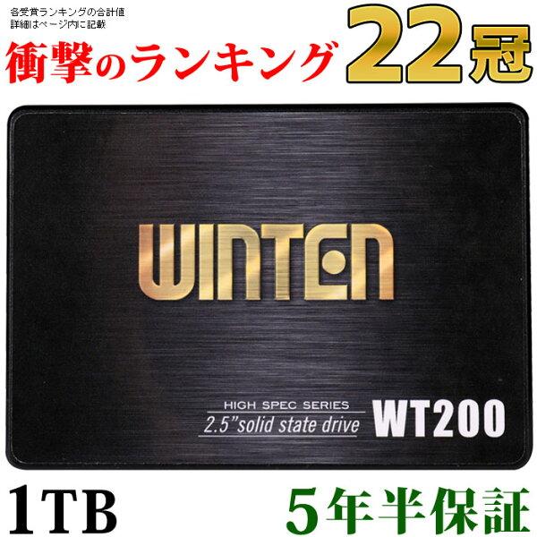 SSD大容量1TB 5年保証即日出荷スペーサー付 WT200-SSD-1TBSATA36Gbps3DNANDフラッシュ搭載デスク
