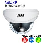 nss防犯カメラドーム型100万画素屋内NSC-AHD930画像