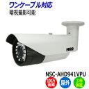NSS 防犯カメラ 屋外 ワンケーブル NSC-AHD941...