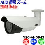 NSC-AHD942画像