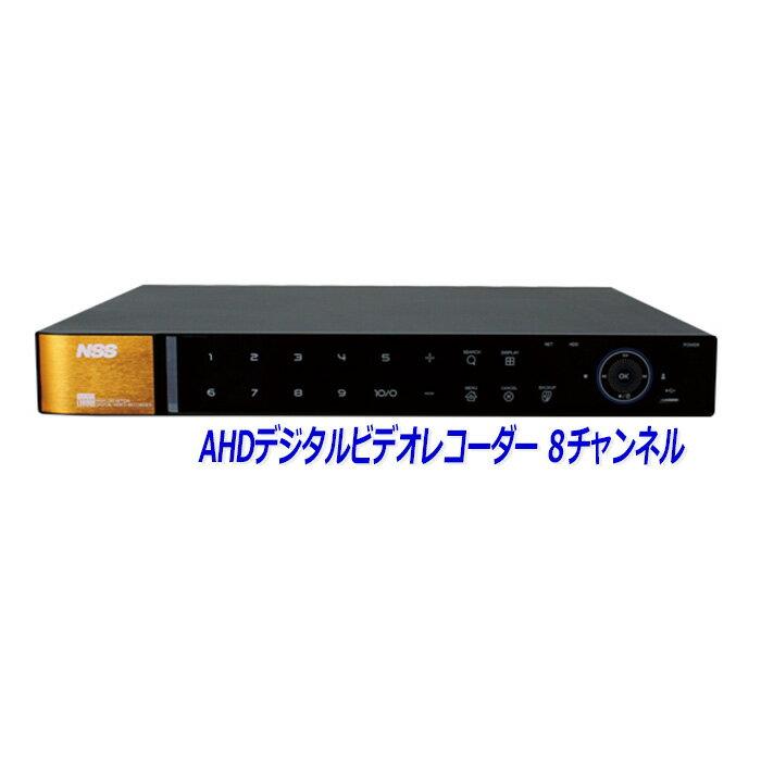 AHD/TVI/アナログカメラ対応レコーダー 防犯カメラ 監視カメラ 録画機 8チャンネル 【NSS】8ch スタンドアローンAHD2.0/TVIハイブリッド DVR NSD5008AHD-H ( 2TB ):Wi-Fi防犯カメラWebショップ