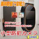 防犯カメラ 小型カメラ 屋内 電池式 室内設置 SDカード録...