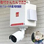 防犯カメラ屋外ワイヤレス防水暗視Wi-Fimito2-1