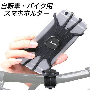 自転車 バイク 用 スマホホルダー 自転車 スマホ [取り外し可能 / 回転構造]