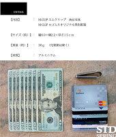 【M-Clip】高級マネークリップ札ばさみ【DISCOVERYULTRALIGHTVSERIES】【エムクリップ】