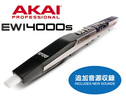 AKAI_EWI4000s【追加音源版】