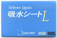 セルマージャパン吸水シート