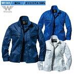 [WinDo] 空調服 服のみ, 長袖ブルゾン, 微細ダイヤ柄, ポリ100%, 薄くて軽くて丈夫, 楽らく電池操作, W1161