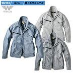[WinDo] 空調服 服のみ, 長袖ブルゾン, ミニヘリンボン柄, 綿60%ポリ40%, しっかり薄さ, 楽らく電池操作, W2161