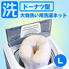 【ゆうメール対応可】洗濯ネット Lサイズ 大物洗い用 日本製 洗える布団用 ブレスエアー布団対...