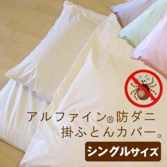 東洋紡アルファイン 防ダニ 掛ふとんカバー シングルサイズ 日本製 アレルギー・ハウスダスト対...