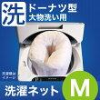 大物洗い用洗濯ネットMサイズ