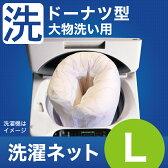 洗濯ネット | 大物洗い用 洗濯ネットLサイズ【ブレスエアー布団対応】【ゆうメール便対応】【windowbird】