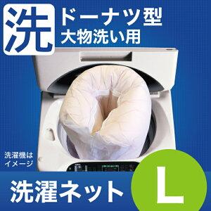 大物洗い用洗濯ネットLサイズ