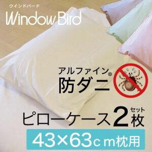 アルファイン防ダニ枕カバー43×63cm(2枚セット)