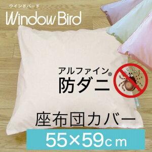 アルファイン防ダニ座布団カバー55×59cm(銘仙判)