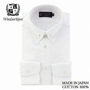 【送料無料】(ウィンザーノット) Windsorknot 白無地ブロード 100番手双糸 ピンホールカラー 細身 ドレスシャツ|入学式 卒業式 就職祝い メンズ ブランド おすすめ ネクタイ おしゃれ 日本 高級 スーツ ビジネス 男性 フォーマル ホワイト ワイシャツ Yシャツ
