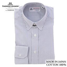 【送料無料】【L(41-87)】(フェアファクス) FAIRFAX タブカラードレスシャツ グレー×ホワイトのロンドンストライプ 綿100% スリム 英国 トーマス・メイソン生地使用 クリスマス 結婚式 メンズ ブランド おすすめ ネクタイ おしゃれ 日本 高級