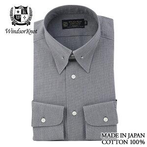【送料無料】(ウィンザーノット) Windsorknot ピンホールカラー ドレスシャツ 千鳥格子 モノトーン 綿100% 日本製 スリム 入学式 卒業式 就職祝い ブランド おしゃれ メンズ 男性 ワイシャツ ギフト 高級 かっこいい トラッド ブリティッシュ