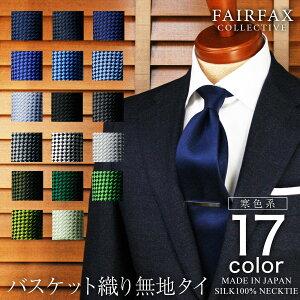 【送料無料】(フェアファクス) FAIRFAX 人気の無地ネクタイ シルク 100% バスケット織り 寒色系【17色】|ネクタイ 日本製 ブランド おしゃれ プレゼント 無地 ソリッド 青 紺 カジュアル メンズ 男性 ワイシャツ ギフト ビジネス 高級 かっこいい 就活 シンプル 就職祝い