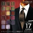 【送料無料】(フェアファクス) FAIRFAX 人気の無地ネクタイ シルク 100% イタリア生地使用 メランジヘリンボーン 暖色系【17色】|父の日 結婚式 ネクタイ 日本製 ブランド おしゃれ プレゼント ソリッド カジュアル メンズ 男性 ギフト ビジネス 高級 かっこいい・・・